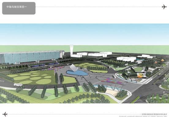 日照机场航站区景观绿化亮化设计