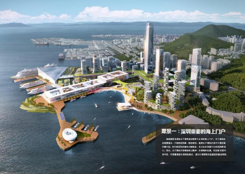 深圳招商太子湾景观